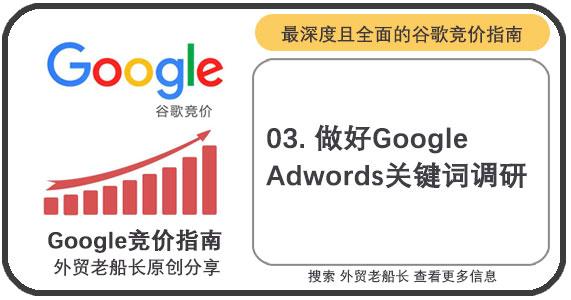三.做好Google-Adwords关键词调研-外贸老船长