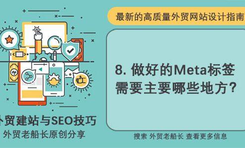 做好外贸网站Meta标签的SEO优化-外贸老船长
