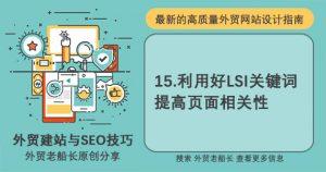 十五.利用好LSI关键词提高页面相关性-外贸老船长