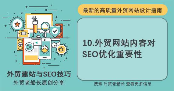 十.外贸网站内容对SEO优化重要性-外贸老船长