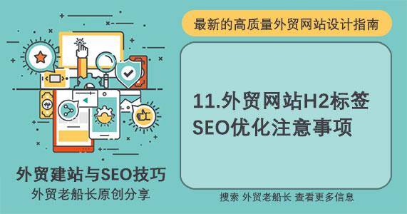 外贸网站H2标签SEO优化注意事项-外贸老船长