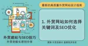 1-外贸网站如何选择关键词及SEO优化-外贸老船长