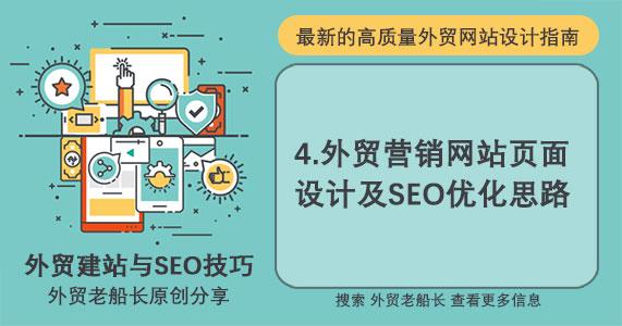 3.外贸营销网站页面设计及SEO优化思路-外贸老船长
