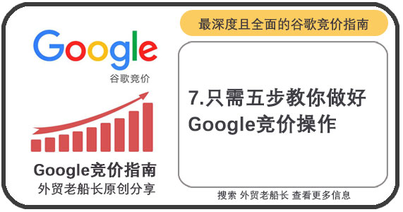 只需五步教你做好Google-Adwords-外贸老船长