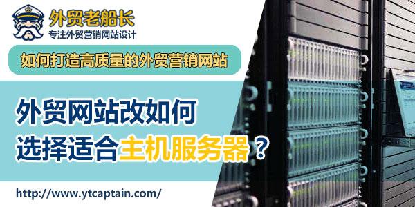 外贸网站服务器如何选择-外贸老船长