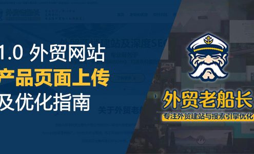 1.0-外贸网站产品页面上传及优化指南-外贸老船长