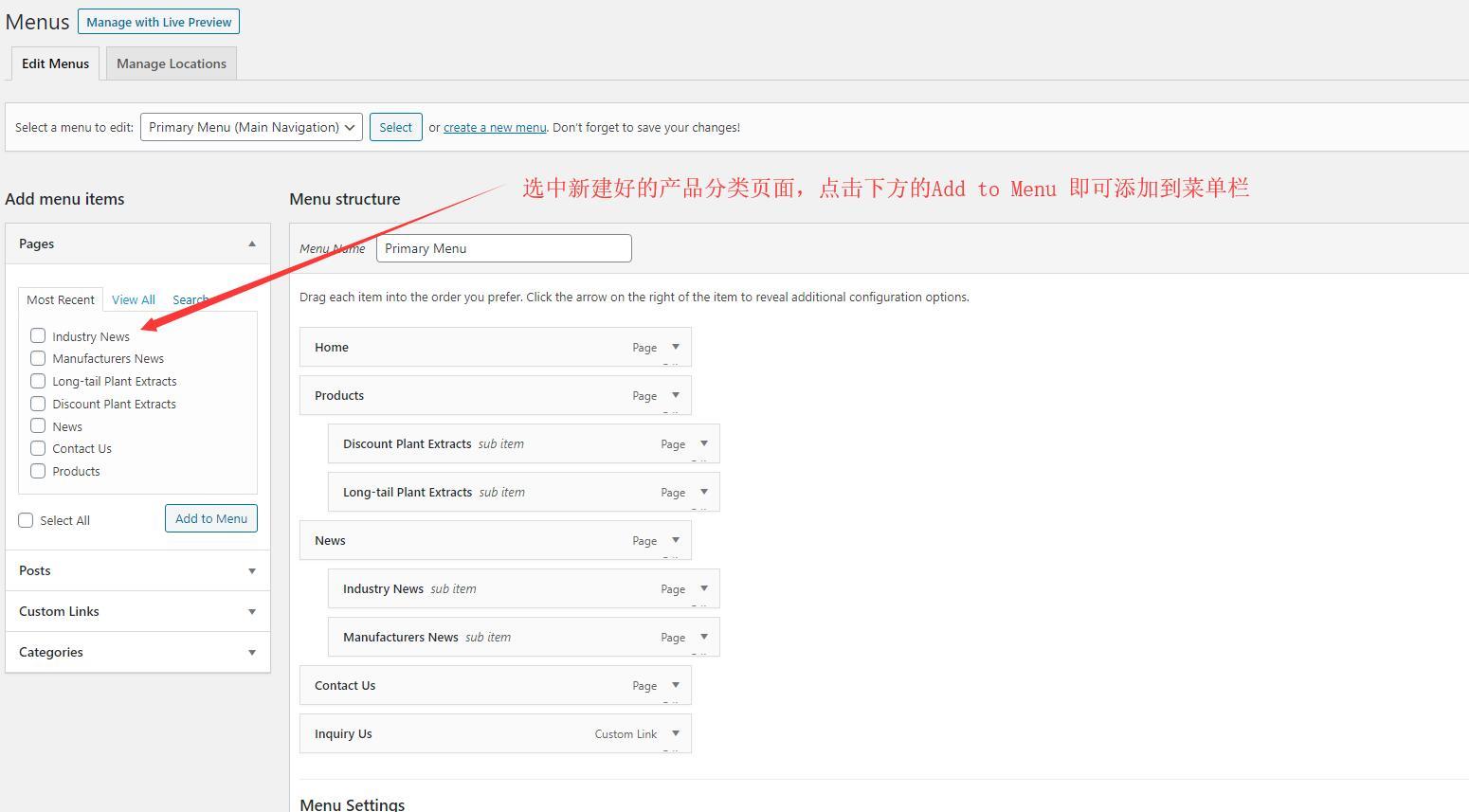 10-主导航新增产品分类页面