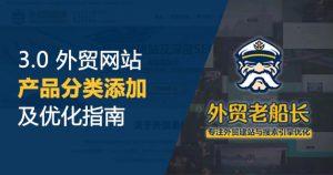3.0-外贸网站产品分类添加及优化指南-外贸老船长