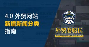 4.0-外贸网站新增新闻分类指南-外贸老船长