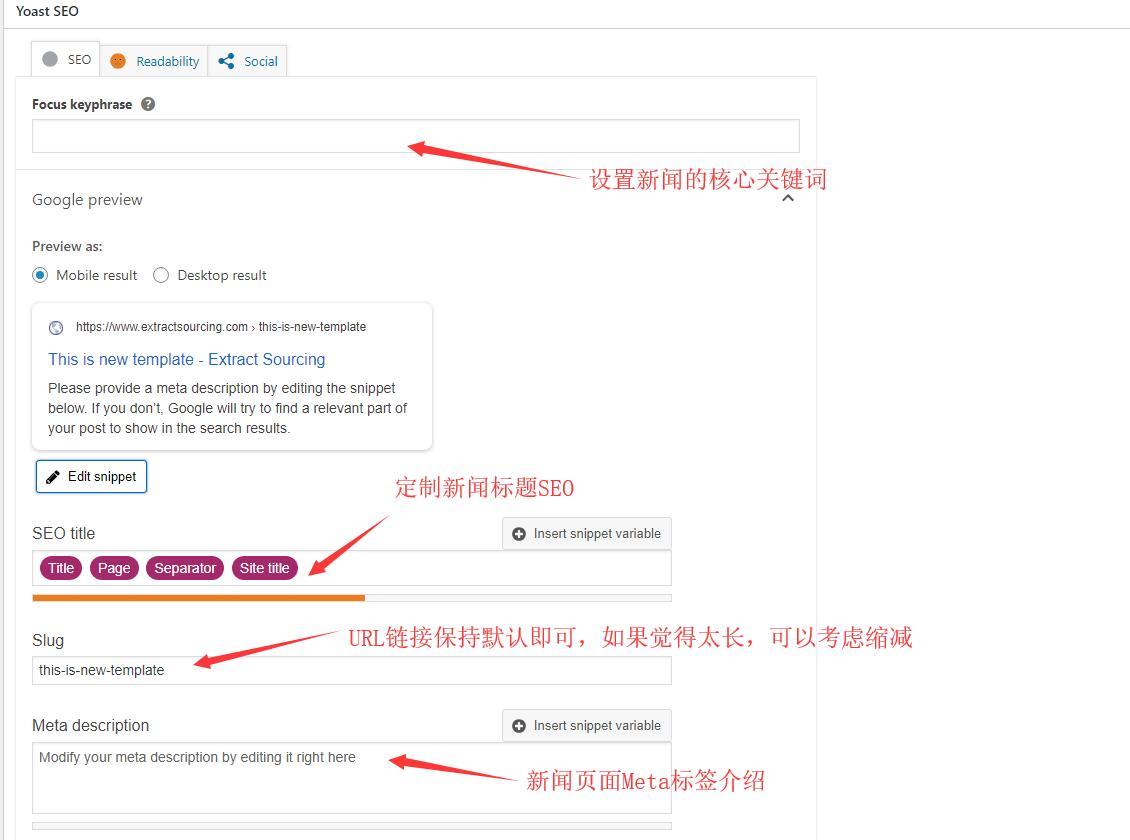 5.3 新闻页面标题和标签的SEO优化