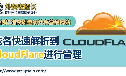 域名迁移到CloudFlare管理