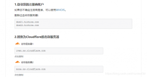 2-修改域名DNS改成Cloudflare