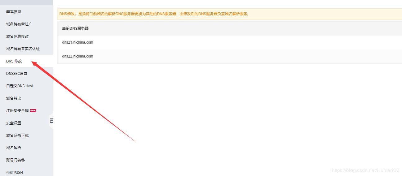 4-左侧找到DNS修改