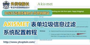 外贸网站AKISMET拦截垃圾表单过滤系统操作步骤
