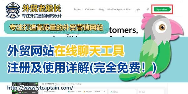 外贸网站TAWK在线聊天工具注册及使用详解-外贸老船长