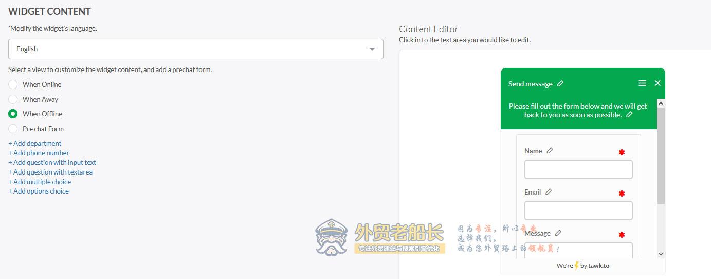 13-英文网站聊天工具窗口内容编辑-外贸老船长