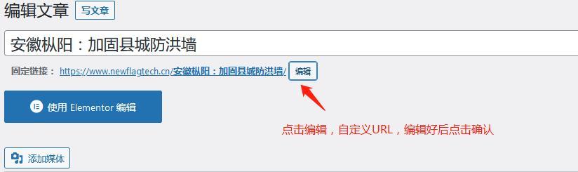 中文网站新闻URL链接优化-外贸老船长