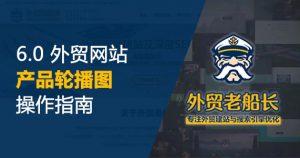 外贸营销网站产品轮播图操作指南详解-外贸老船长