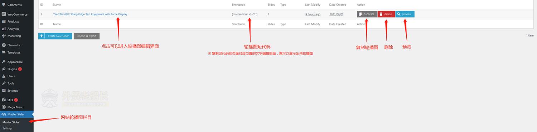 1-外贸营销网站轮播图Master-Slider使用操作指南-外贸老船长