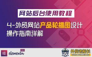 4.外贸营销网站产品轮播图设计操作指南详解-外贸老船长