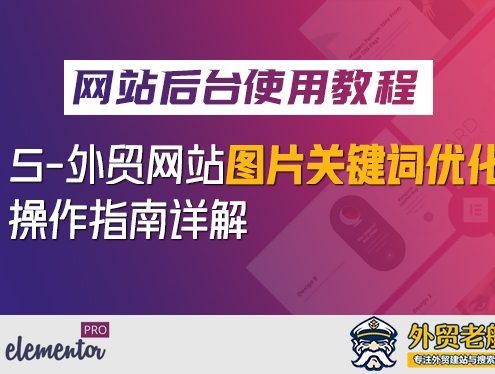 5.外贸营销网站图片Alt标签SEO优化操作指南-外贸老船长