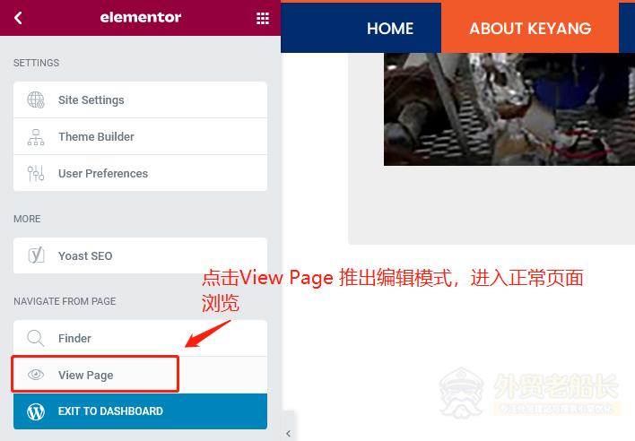 6-外贸网站点击View-Page退出编辑页面-外贸老船长
