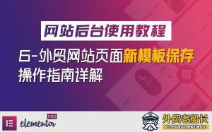 6.-外贸营销网站页面保存新模板操作指南-外贸老船长