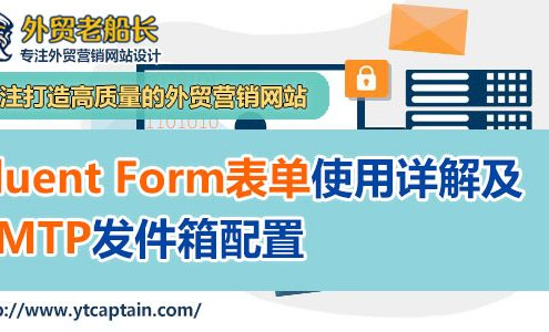 Fluent-Form表单使用及SMTP发件箱配置-外贸老船长