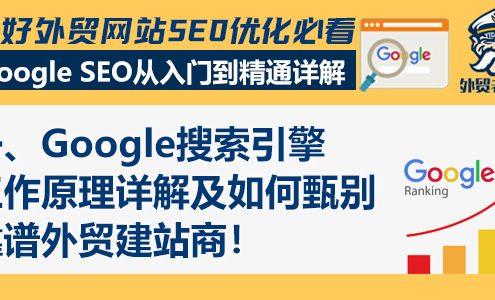 一-Google搜索引擎工作原理详解及如何找到考虑靠谱外贸建站商-外贸老船长