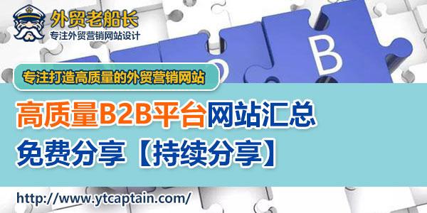 高质量外贸B2B网站资源分享