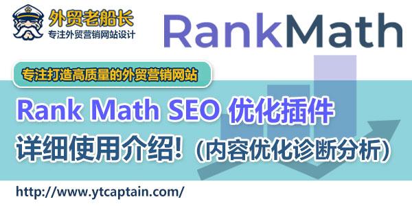 Rank-Math-SEO-优化插件使用教程指南-外贸老船长