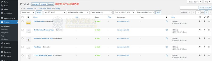 02-Elementor外贸网站产品管理页面展示