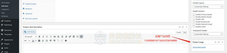 04-Elementor外贸网站产品上传设置首图
