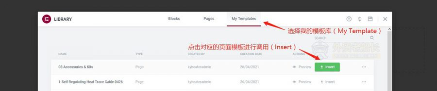 08-Elementor调用对应的页面模板