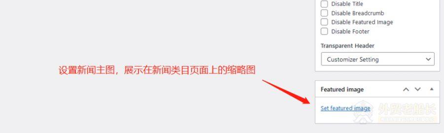 5-外贸网站设计新闻缩略图-外贸老船长