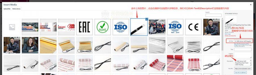 5-外贸营销网站图片ALt标签关键词优化设置-外贸老船长